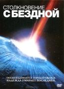Смотреть фильм Столкновение с бездной онлайн на KinoPod.ru платно
