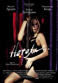 Смотреть Натали онлайн на Кинопод бесплатно