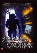 Смотреть фильм Звездный охотник онлайн на KinoPod.ru бесплатно