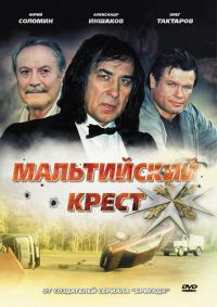 Смотреть Мальтийский крест онлайн на Кинопод бесплатно