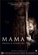 Смотреть фильм Мама онлайн на Кинопод бесплатно