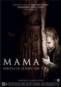 Смотреть Мама онлайн на Кинопод бесплатно