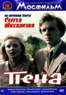 Смотреть фильм Пена онлайн на KinoPod.ru бесплатно