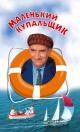 Смотреть фильм Маленький купальщик онлайн на Кинопод бесплатно