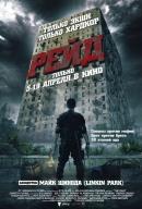 Смотреть фильм Рейд онлайн на KinoPod.ru бесплатно