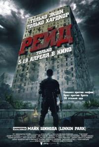Смотреть Рейд онлайн на KinoPod.ru бесплатно