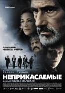 Смотреть фильм Неприкасаемые онлайн на KinoPod.ru бесплатно