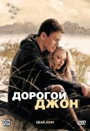 Смотреть фильм Дорогой Джон онлайн на KinoPod.ru бесплатно