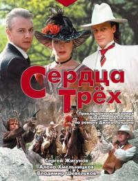 Смотреть Сердца трёх онлайн на KinoPod.ru бесплатно