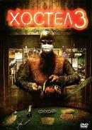 Смотреть фильм Хостел 3 онлайн на Кинопод бесплатно