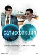 Смотреть фильм Сатисфакция онлайн на KinoPod.ru бесплатно