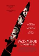 Смотреть фильм Разумное сомнение онлайн на Кинопод бесплатно