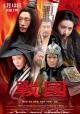 Смотреть фильм Воюющие царства онлайн на Кинопод бесплатно