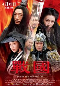 Смотреть Воюющие царства онлайн на Кинопод бесплатно