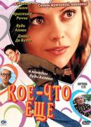 Смотреть фильм Кое-что еще онлайн на KinoPod.ru бесплатно