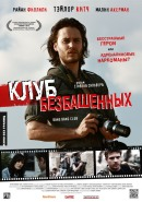 Смотреть фильм Клуб безбашенных онлайн на KinoPod.ru платно