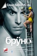 Смотреть фильм Бруно онлайн на Кинопод бесплатно