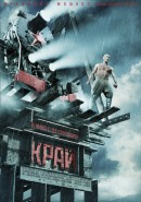 Смотреть фильм Край онлайн на Кинопод бесплатно