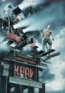 Смотреть фильм Край онлайн на KinoPod.ru бесплатно