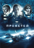 Смотреть фильм Прометей онлайн на KinoPod.ru платно