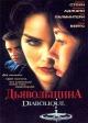Смотреть фильм Дьявольщина онлайн на Кинопод бесплатно