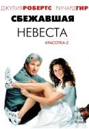 Смотреть фильм Сбежавшая невеста онлайн на KinoPod.ru бесплатно
