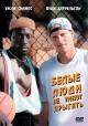 Смотреть фильм Белые люди не умеют прыгать онлайн на Кинопод бесплатно