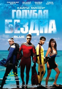 Смотреть Голубая бездна онлайн на Кинопод бесплатно