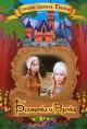 Смотреть фильм Беляночка и Розочка онлайн на Кинопод бесплатно
