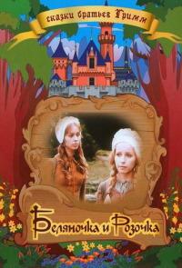 Смотреть Беляночка и Розочка онлайн на Кинопод бесплатно