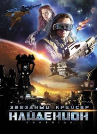 Смотреть Звездный крейсер Найденион онлайн на Кинопод бесплатно