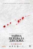 Смотреть фильм Тайна перевала Дятлова онлайн на KinoPod.ru платно