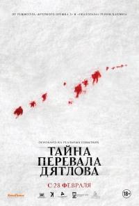 Смотреть Тайна перевала Дятлова онлайн на Кинопод бесплатно