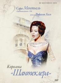 Смотреть Королева Шантеклера онлайн на Кинопод бесплатно