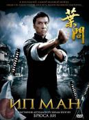 Смотреть фильм Ип Ман онлайн на Кинопод бесплатно