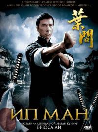 Смотреть Ип Ман онлайн на Кинопод бесплатно