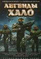 Смотреть фильм Легенды Halo онлайн на Кинопод бесплатно