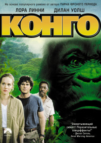 Смотреть Конго онлайн на Кинопод бесплатно