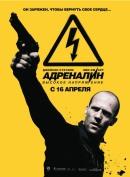 Смотреть фильм Адреналин: Высокое напряжение онлайн на Кинопод бесплатно