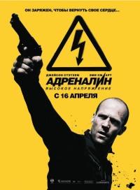 Смотреть Адреналин: Высокое напряжение онлайн на Кинопод бесплатно