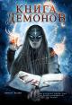 Смотреть фильм Книга демонов онлайн на Кинопод бесплатно