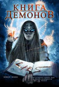 Смотреть Книга демонов онлайн на Кинопод бесплатно