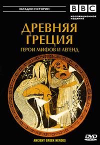Смотреть BBC: Древняя Греция онлайн на Кинопод бесплатно