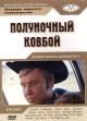 Смотреть фильм Полуночный ковбой онлайн на Кинопод бесплатно
