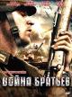 Смотреть фильм Война братьев онлайн на Кинопод бесплатно