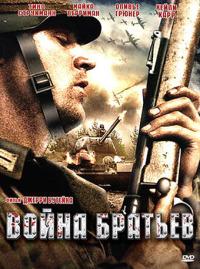 Смотреть Война братьев онлайн на Кинопод бесплатно