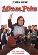 Смотреть фильм Школа рока онлайн на KinoPod.ru платно