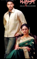 Смотреть М. Кумаран, сын Махалакшми онлайн на Кинопод бесплатно