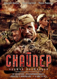Смотреть Снайпер: Оружие возмездия онлайн на Кинопод бесплатно