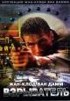 Смотреть фильм Взрыватель онлайн на Кинопод бесплатно